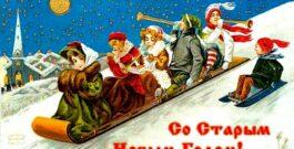 Старый Новый Год! История и традиции праздника.